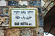 Bab Hutta Street Sign In Jerusalem, Israel stock image