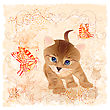 Birthday Card With Little Kitten, Flowers And Butterflies stock vector