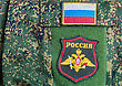 Badge Chevron Stripes On The Form And The Armed Forces Russia stock photo