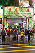 Tsim HONG KONG, CHINA - MARCH 19: Chungking Mansions On March, 19, 2013, Hong Kong, China. It Is Well Known As Nearly The Cheapest Accommodation In Hong Kong stock photo