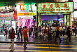 Night HONG KONG - MARCH 19: Chungking Mansions On March, 19, 2013, Hong Kong, China. It Is Well Known As Nearly The Cheapest Accommodation In Hong Kong stock image