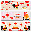 Illustration Collection Banners With Chinese New Year Roosters, Blossom Sakura Flowers, Lanterns. Templates For Design Greeting Cards, Invitations, Flyers Etc. - Vector