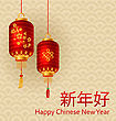 Illustration Traditional Chinese New Year Background For 2017 With Hanging Lanterns - Vector