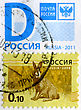 Aged RUSSIA - CIRCA 2008: Stamp Printed In RUSSIA Showing Hare Bunny Circa 2008. stock photo