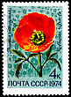 Philately USSR - CIRCA 1974: A Postage Stamp Shows Roemeria Refract, Circa 1974 stock photo