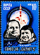 "USSR - CIRCA 1977: A Postage Stamp Shows Portrait Of Astronauts V.Gorbatko, U.Glazkov, Spacecraft ""Soyuz - 24"", ""Fireworks - 5"", Circa 1977 stock image"